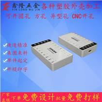深圳鑫隆五金塑膠殼體提供電器外殼電子外殼通用塑膠殼