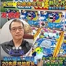 梁二(火箭炮樂園新8代)童游科技大炮槍林彈雨工廠