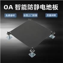 全鋼OA智能網絡防靜電機房辦公室架空活動地板600