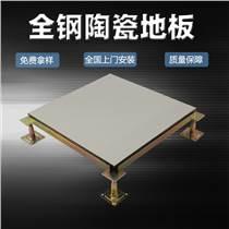 全鋼陶瓷防靜電寫字樓機房阻燃防滑架空活動地板600