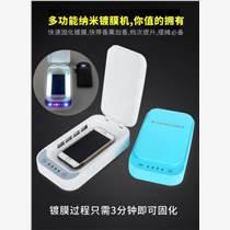 多功能語音納米手機鍍膜機紫外線殺菌香薰消毒機
