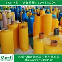 防銹薄膜 氣相防銹薄膜 VCI防銹薄膜