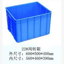 供應桂林水產品物流箱 桂林水產品冷藏倉儲運輸箱