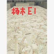 廠家直銷歐松板OSB環保板材E0級刨花板木屋輕鋼別墅
