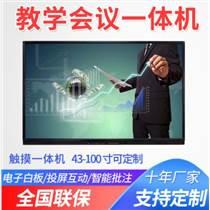 紅外觸摸一體機多點觸控多功能電腦系統會議一體機教學一