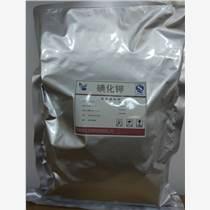 廠家直銷食品級碘化鉀價格 分析級碘化鉀生產廠家