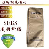 SEBS 美國科騰 G-1652