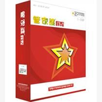 中國中小企業業務管理平臺