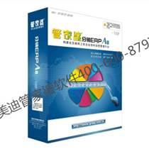 杭州 管家婆分銷ERP A8 杭州ERP系統