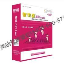 杭州 管家婆服裝NET 杭州服裝管理軟件