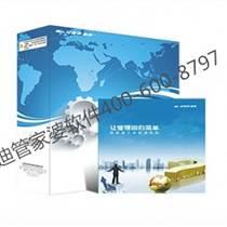 杭州 管家婆工貿ERP  生產企業ERP系統