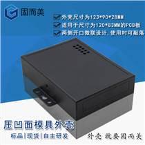 新款物聯網模塊小外殼RTU網關串口服務器外殼數據傳輸
