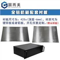 200/300/350/500MM深全鋁機箱襯板工控
