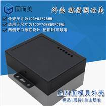 电力通讯外壳物联网模块小外壳WIFI无线串口服务器保