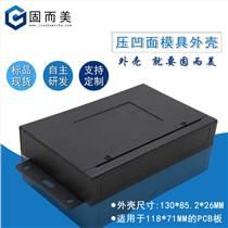 網絡交換機外殼數傳電臺外殼小型電子產品外殼雙串口服務
