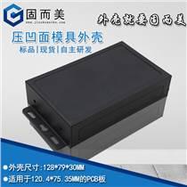 小型電子產品外殼標品現貨物聯網模塊外殼網絡控制器外殼