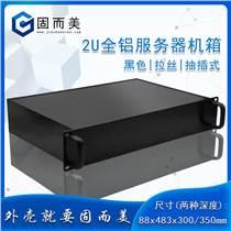 2u300/350MM深全鋁服務器機箱鋁合金工控機箱