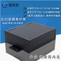 標品物聯網模塊外殼串口服務器小外殼DTU遠程數據傳輸