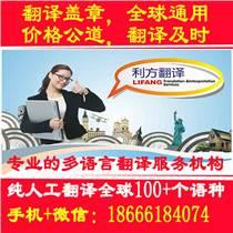 中山翻譯公司和中山市翻譯公司,中山英語翻譯公司