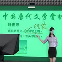 電子綠板系統實現網絡上高質量課程