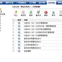 青島生產管理軟件,青島BOM管理系統