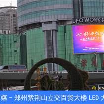 鄭州紫荊山百貨大樓戶外LED大屏廣告-360度傳媒