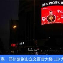 鄭州戶外LED大屏廣告-紫荊山百貨大樓LED大屏廣告