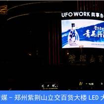 鄭州紫荊山立交百貨大樓戶外LED大屏廣告-360度傳