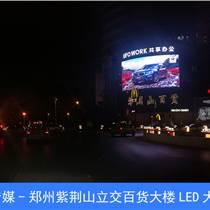 360度傳媒-鄭州紫荊山紫金山百貨大樓戶外LED大屏