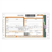 印刷定制快遞單打印紙|四聯抽取式背膠單條碼單物流貨單