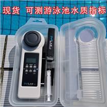 游泳池水質檢測儀普量便攜分析儀氰尿酸多參數指標檢測