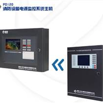 普博PD120消防設備電源監控系統主機