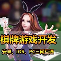 杭州棋牌游戲開發公司_棋牌游戲開發_手游平臺搭建