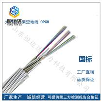 opgw光纖復合架空地線 通信電力光纜參數