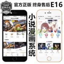 動漫小說漫畫網站源碼app制作