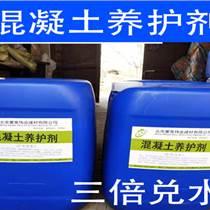 北京2020年混凝土養護劑銷售