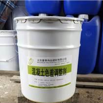 北京混凝土色差調整劑生產廠家