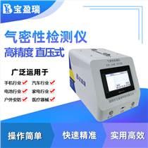 廠家直銷氣密性測試儀 直壓式正壓負壓氣密性測試儀