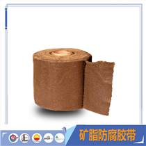 礦脂防腐膠帶