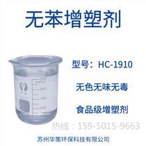 華策環保DINCH增塑劑 二甲酸二異壬基酯