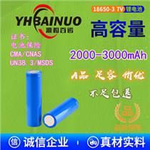 足容A品鋰電池18650鋰電池