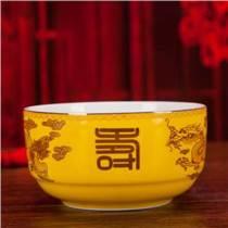 景德鎮壽碗定做訂制禮盒紅黃壽碗金邊壽字碗長壽碗定制