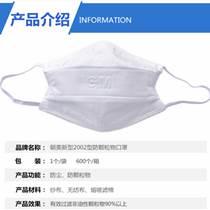 防护口罩、防尘口罩、滤菌