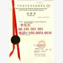 中国国际出口销售贸易协会自由销售证书样板