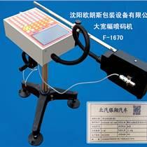 大寬幅高解析噴碼機珍珠棉噴碼機