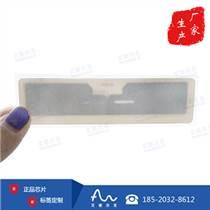RFID汽車擋風玻璃電子標簽 抗UV 深圳艾德沃克專