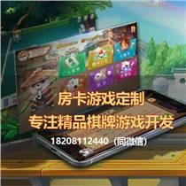 棋牌APP開發 手機游戲軟件開發 專業棋牌開發