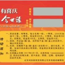 噴碼刮獎卡 密碼刮刮卡 順序號兌獎卡制作