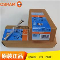 OSRAM HTI 1500W/D7/60 搖頭燈泡