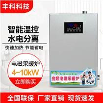豐科新款家用10kw壁掛爐電磁采暖爐
